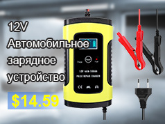 12V Car Battery Charger