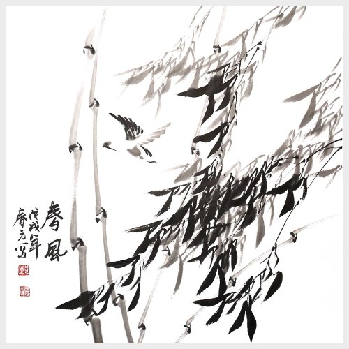 Spring Breeze Traditional Chinese Painting Chinese Ink Painting Wall Art Hanging Art Gift