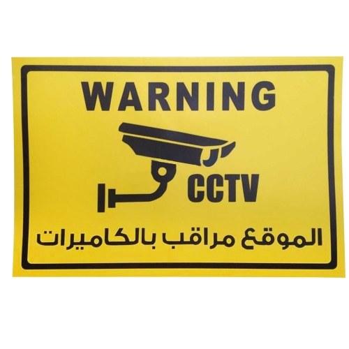Safurance防水CCTVの防犯カメラの警告ステッカー
